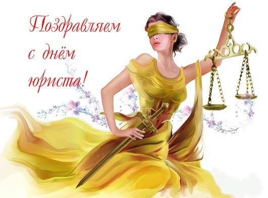 Красивая открытка с Днем юриста