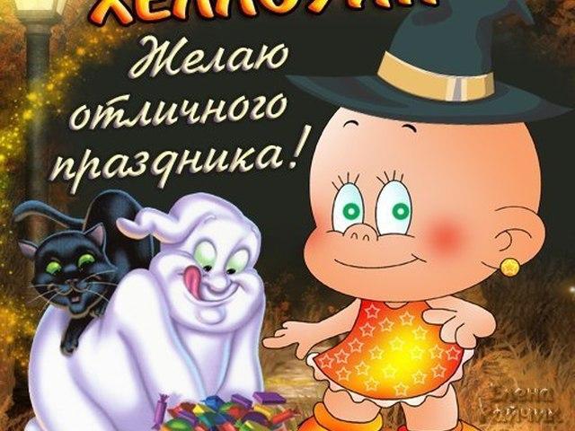 Днем рождения, веселого хэллоуина открытки