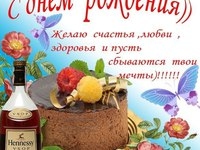 Поздравления с днем рождения товарищ