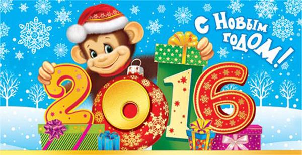 Красивые открытки к Новому году обезьяны 2016