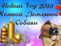 Новый год 2018 Желтой Собаки