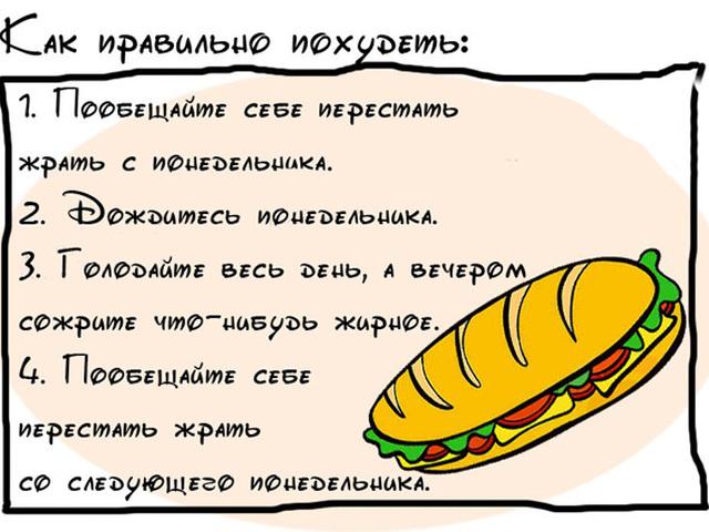 Прикольная надпись к картинке с едой
