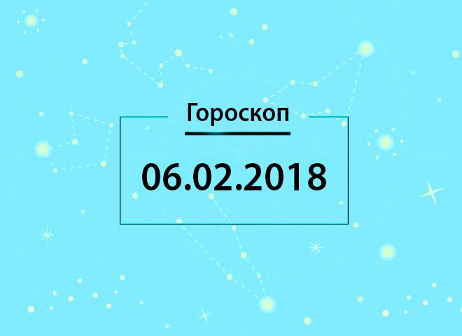 Гороскоп на февраль 2018