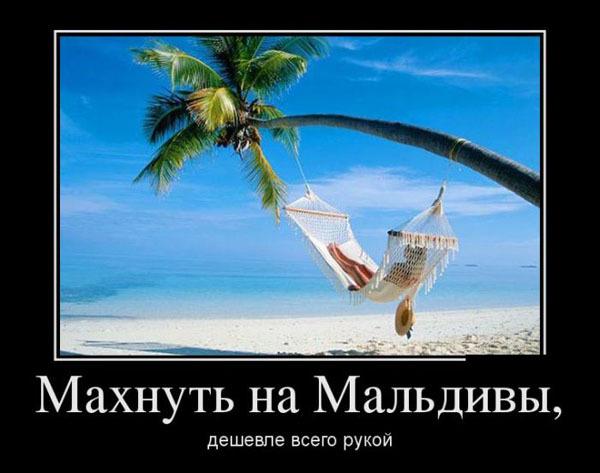 ТОП лучших демотиваторов про отпуск