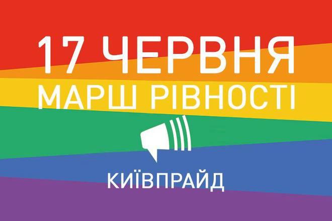 Вихідні у Києві: найяскравіші заходи 15 - 17 червня
