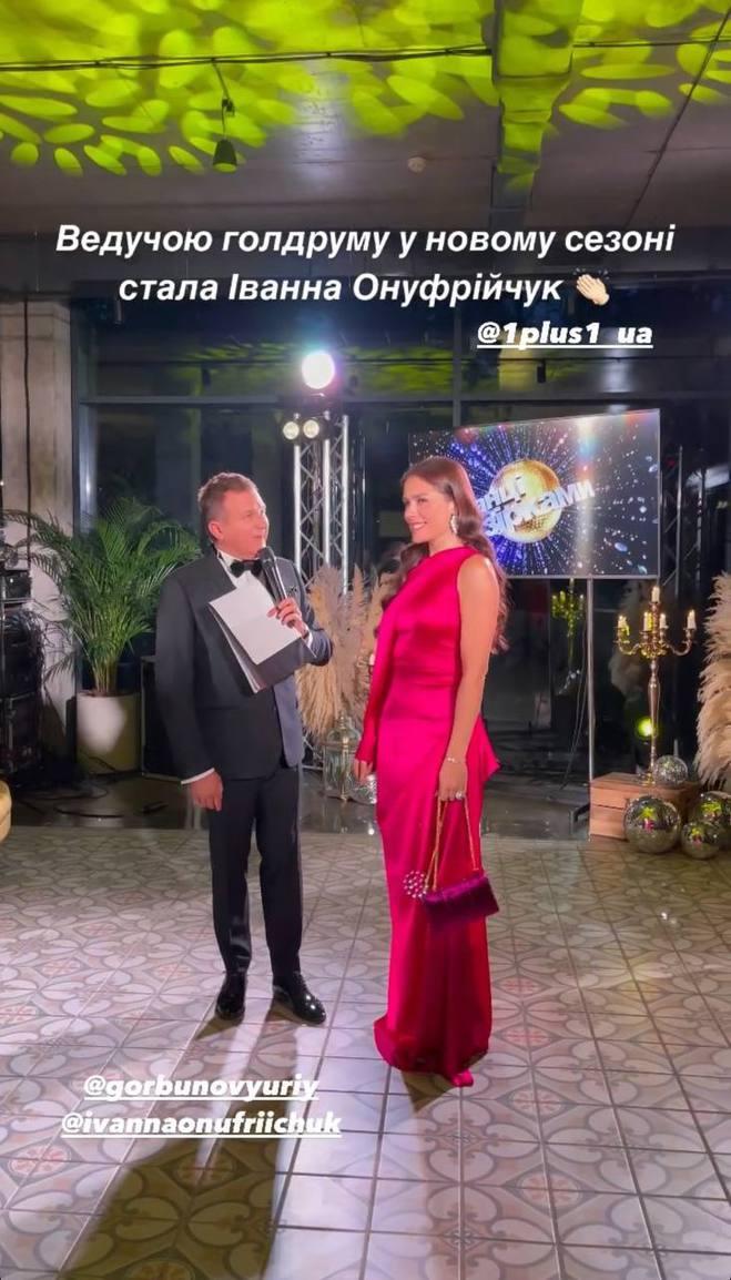 Юрий Горбунов и Иванна Онуфрийчук
