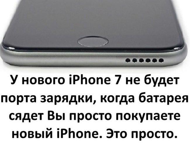 Подборка приколов про новый iPhone 7
