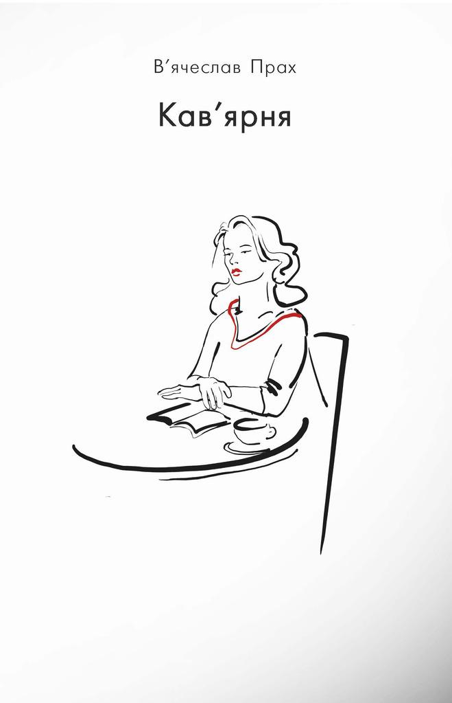 Что почитать в ноябре: твой must-read на месяц