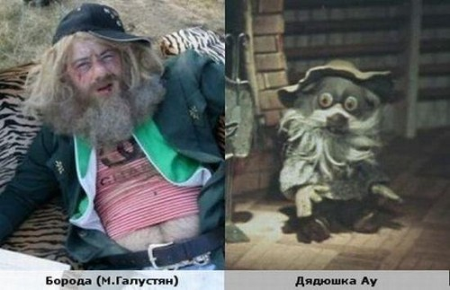 Забавные сходства
