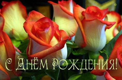 С Днем рождения! От все души!