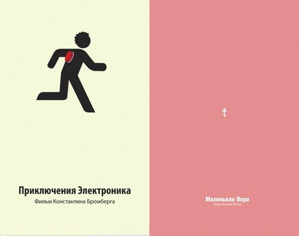 Минимализм-постеры отечественных фильмов