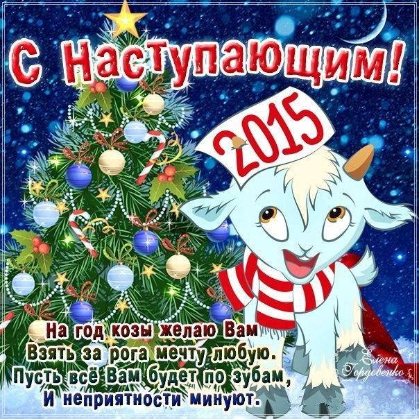 Поздравление с наступившим годом 2015