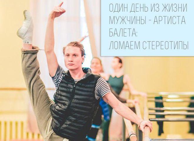 Жизнь танцовщика балета в одном дне