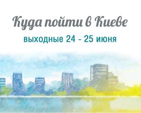 Куда пойти в Киеве: выходные 24 - 25 июня