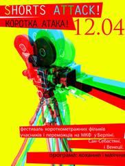 Фестиваль короткометражних фільмів