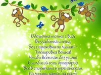 Пожелания на Новый год обезьяны 2016