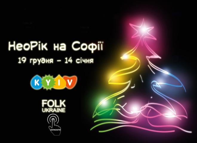 Новый год 2018: какой будет елка в Киеве