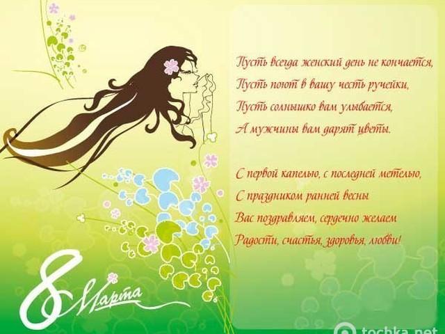 Про дочку, открытки на 8 марта коллегам прикольные