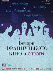 Вечори французького кіно з Citroen - 2014