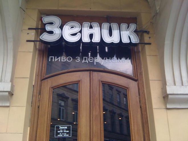 Рестораны Львова: Зеник Митник