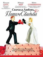 Спочатку кохання, потім весілля