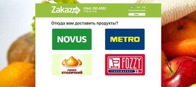 Онлайн заказ продуктов