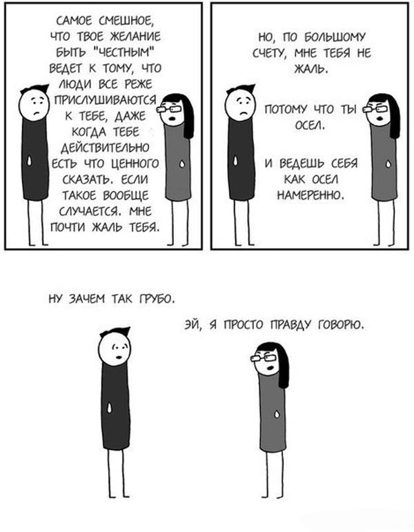 Комикс про правду