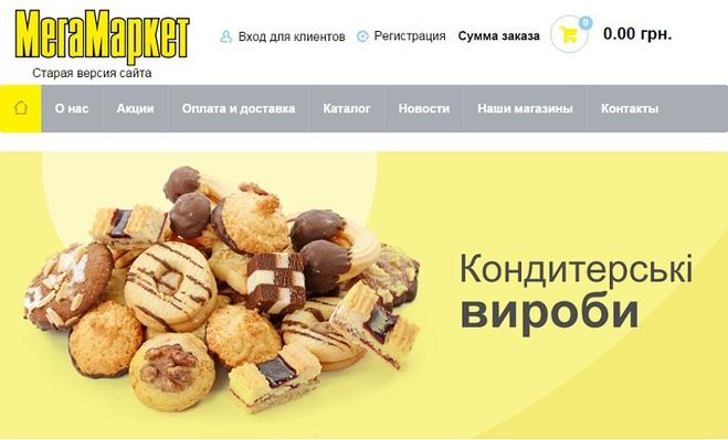 Онлайн замовлення продуктів