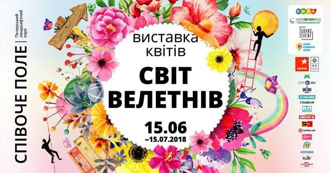 Выходные в Киеве: самые яркие мероприятия 15 - 17 июня