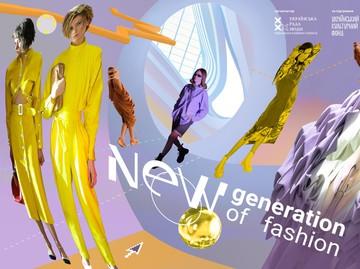 Проект New Generation of Fashion — пошук молодих українських дизайнерів одягу