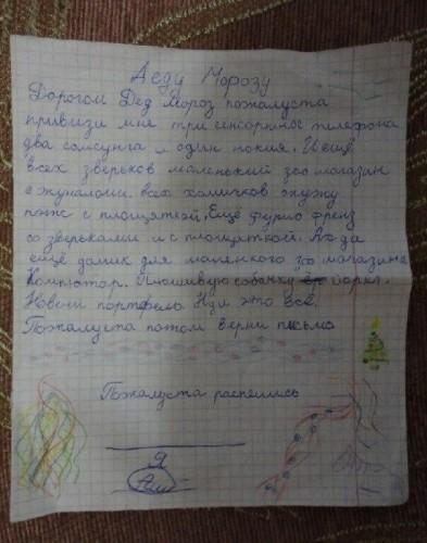 Скромное детское письмо