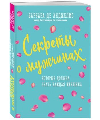 """""""Секрети про чоловіків, які повинна знати кожна жінка"""", Барбара Де Анджеліс"""