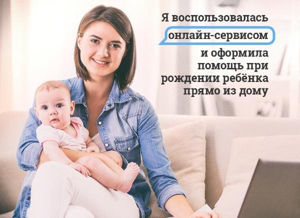 Вопрос-ответ: как оформить помощь при рождении ребенка не выходя из дома