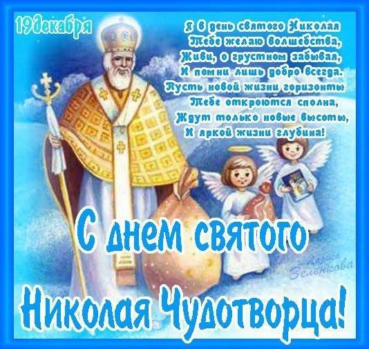Открытки ко дню Святого Николая Чудотворца