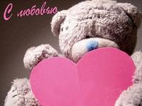 З любов\'ю і ніжністю