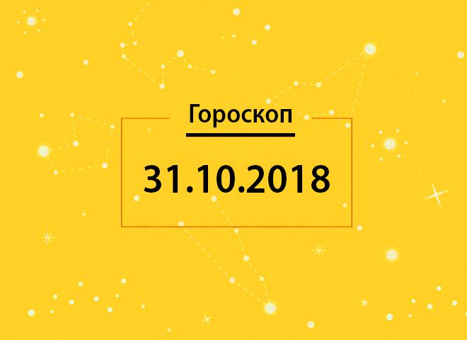 Гороскоп на сьогодні, 31 жовтня 2018 року, для всіх знаків Зодіаку