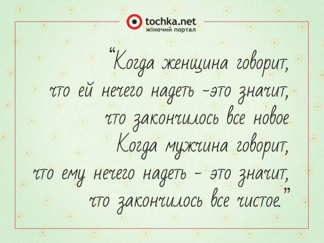 Афоризм от tochka про женщин и мужчин