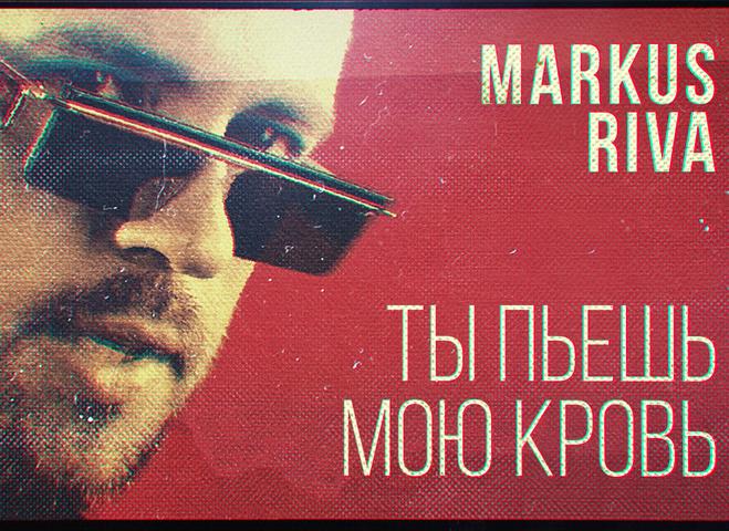 """Markus Riva презентовал песню""""Ты пьёшь мою кровь"""""""