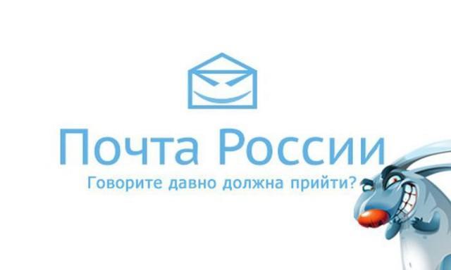 Картинки про почту (Ч. 1)