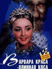 Варвара-краса, довга коса
