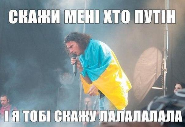 Мем про Украину и лалалала