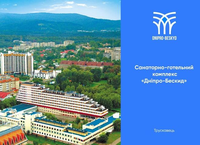 """Санаторий """"Дніпро-Бескид"""""""