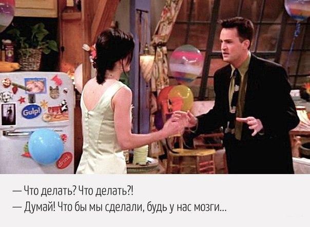 """Лушие цитаты из """"Друзей"""""""