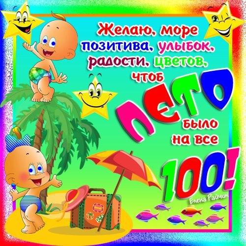 Лето на все 100!