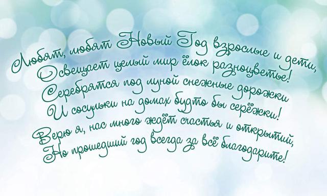 Поздравление на Новый год 2015