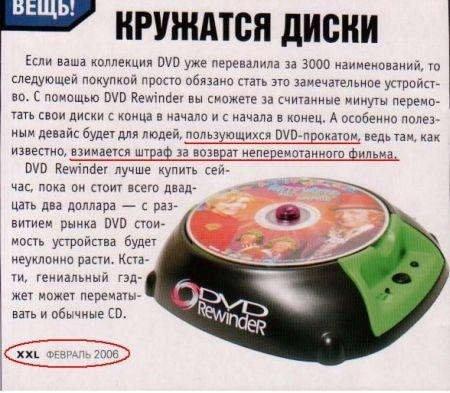 А вы перематываете диски?