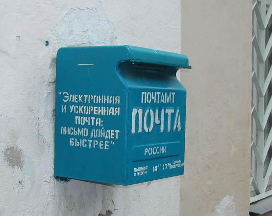 Приколы про почту