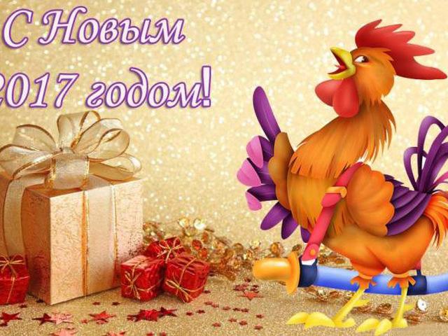 Поздравления с новым годом петуха другу