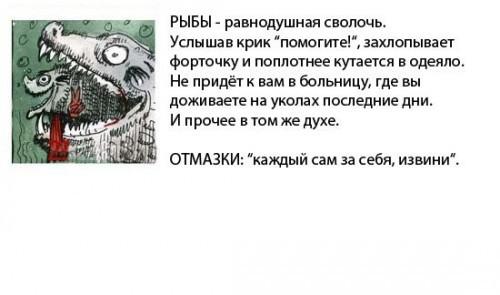 Гороскоп рыба мужчи  женщи  овен