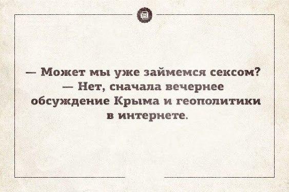 Картинка про Крым в интернете